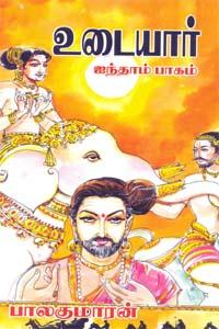 Tamil book Udaiyar (History of Cholas - Part 5)