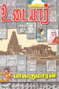 Tamil book Udaiyar (History of Cholas - Part 6)