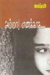 Amma Enakkaga - அம்மா எனக்காக...