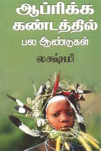 Africa Kandathil Pala Aandugal - ஆப்ரிக்க கண்டத்தில் பல ஆண்டுகள்