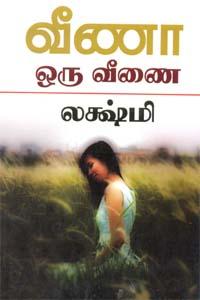 Veena Oru Veenai - வீணா ஒரு வீணை