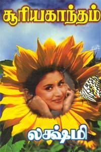 Sooriya Kaantham - சூரியகாந்தம்