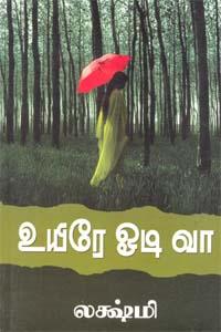 Uyire Odi Vaa - உயிரே ஓடி வா