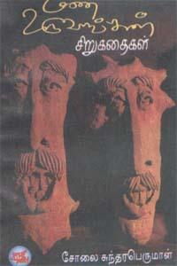 Mann Uruvangal - மண் உருவங்கள்