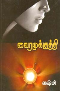 Vaira Mookuthi - வைரமூக்குத்தி