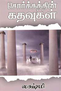 Sorgathin Kathavugal - சொர்க்கத்தின் கதவுகள்