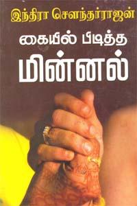 Kaiyil Pidiththa Minnal - கையில் பிடித்த மின்னல்