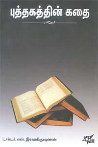 Puthagathin Kathai - புத்தகத்தின் கதை