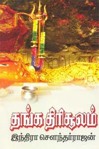 Thanga Thirisoolam - தங்க திரிசூலம்