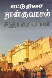 Tamil book Ettu Thisai Nangu Vaasal