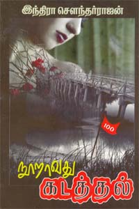 Nooravadu Kadathal - நூறாவது கடத்தல்