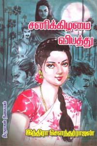 Sanikkizhamai Vibathu - சனிக்கிழமை விபத்து