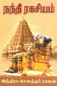 Tamil book Nanthi Ragasiyam