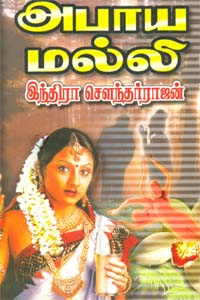 Abaaya Malli - அபாய மல்லி
