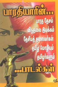Bharathiyarin Paadalgal - பாரதியாரின் பாடல்கள்