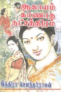 Aagaayam Kanatha Natchathiram - ஆகாயம் காணாத நட்சத்திரம்