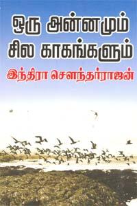 Oru Annamum Sila Kaagangalum - ஒரு அன்னமும் சில காகங்களும்