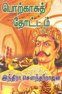 Porkkasu Thottam - பொற்காசுத் தோட்டம்
