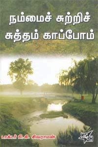 Nammai Chutri Sutham Kaapoam - நம்மைச் சுற்றிச் சுத்தம் காப்போம்