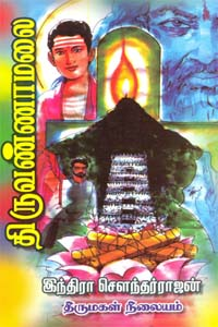 Tamil book Thiruvannamalai