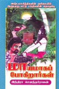 Tamil book Mayamaga Pogirargal