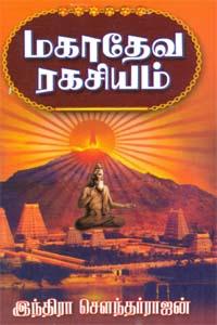 Tamil book Mahadeva Ragasiyam