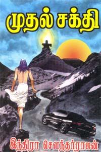 Muthal Sakthi - முதல் சக்தி