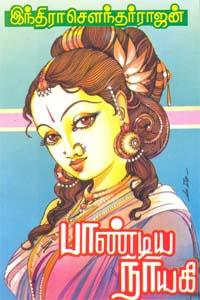 Tamil book Pandiya Nayaki