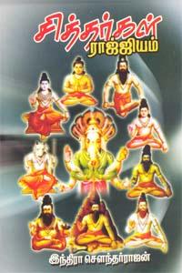 Tamil book Sithargal Rajyam