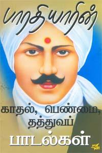 Bharathiyarin Kathal,Penmai,Thathuva Paadalgal - பாரதியாரின் காதல்,பெண்மை, தத்துவப் பாடல்கள்