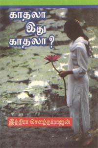 Kaadhala Idhu Kaadhala - காதலா இது காதலா?