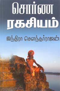 Sorna Ragasiyam - சொர்ண ரகசியம்