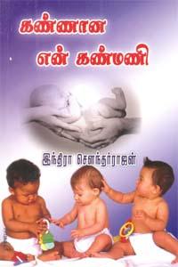 Kannana Enn Kanmani - கண்ணான என் கண்மணி