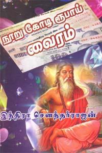 Noorukodi Rubai Vairam - நூறு கோடி ரூபாய் வைரம்