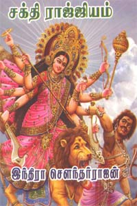 Sakthi Rajyam - சக்தி ராஜ்ஜியம்