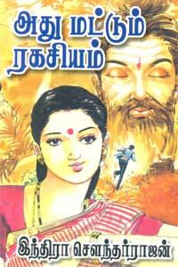 Athu Mattum Rahasiyam - அது மட்டும் ரகசியம்