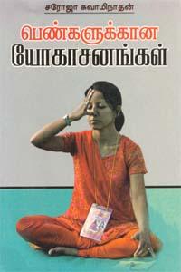 Tamil book பெண்களுக்கான யோகாசனங்கள்