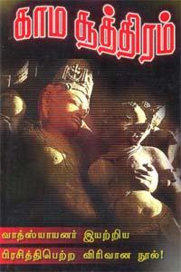 Tamil book காம சூத்திரம் வாத்ஸ்யாயனர் இயற்றிய பிரசித்திபெற்ற விரிவான நூல்