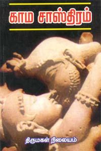 காம சாஸ்திரம்