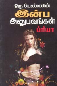 Tamil book ஒரு பெண்ணின் இன்ப அனுபவங்கள்