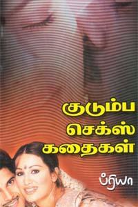 Tamil book குடும்ப செக்ஸ் கதைகள்