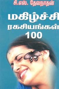 Mahizhchi Ragasiyangal 100 - மகிழ்ச்சி ரகசியங்கள் 100