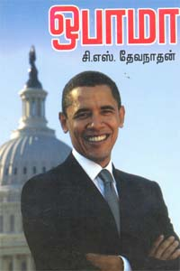 Obama - ஒபாமா