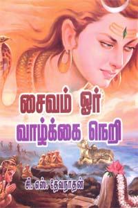 Saivam or Vazhkai Neri - சைவம் ஓர் வாழ்க்கை நெறி