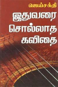 Ithuvarai Sollatha Kavithai - இதுவரை சொல்லாத கவிதை