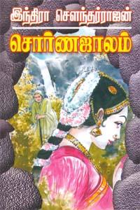 Sorna Jalam - சொர்ண ஜாலம்