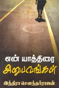 En Yaathirai Anubhavangal - என் யாத்திரை அனுபவங்கள்