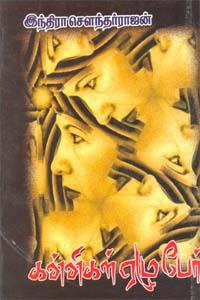 Tamil book Kannigal Ezhu Pear