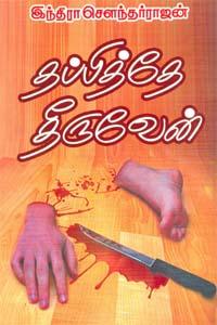 Thapithey Theeruvean - தப்பித்தே தீருவேன்