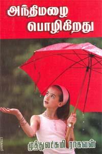 Tamil book அந்திமழை பொழிகிறது